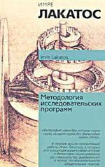 Методология исследовательских программ