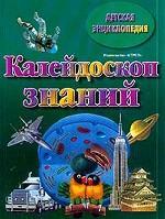 Калейдоскоп знаний