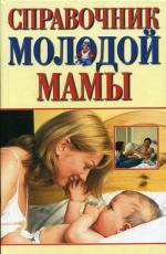 Справочник молодой мамы. 2-е изд., перер. Белопольский Ю.А