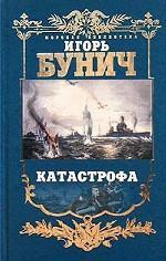 Балтийская трагедия. Катастрофа