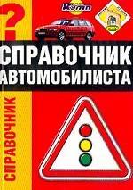 Скачать Справочник автомобилиста бесплатно С.В. Макаров
