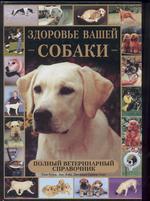 Здоровье вашей собаки: Полный ветеринарный справочник