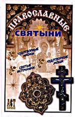 Православные святыни