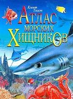 Атлас морских хищников