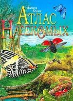 Атлас насекомых