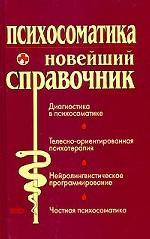 Психосоматика. Новейший справочник