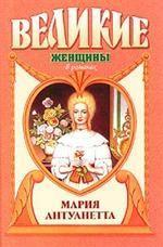 Мария Антуанетта. Королева бриллиантов