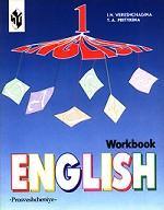 English - 1. WorkBook. Английский язык. Рабочая тетрадь. 1 класс