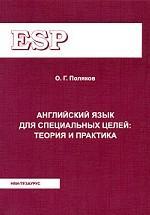 Английский язык для специальных целей: теория и практика