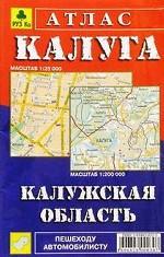 Калуга. Калужская область