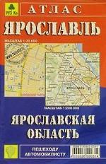 Ярославль. Ярославская область