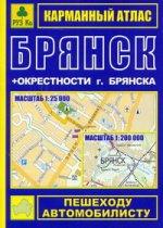 Карманный атлас пешеходу и автомобилисту: Брянск: план города 1: 25 000. Карта окрестностей г. Брянска 1: 2000 000