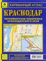 Краснодар. Черноморское побережье Краснодарского края