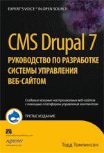 CMS Drupal 7: руководство по разработке системы управления веб-сайтом