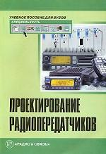 Проектирование радиопередатчиков