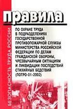 Правила по охране труда в подразделениях Государственной противопожарной службы Министерства РФ по делам гражданской обороны, чрезвычайным ситуациям и ликвидации последствий стихийных бедствий. ПОТРО-01-2001