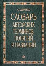 Словарь авторских терминов, понятий и названий в медицине