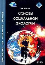 Основы социальной экологии. Учебное пособие