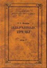 Избранные труды. Том 1. Правоотношение по советскому гражданскому праву. Ответственность по гражданскому праву