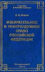 Избирательное и референдумное право РФ