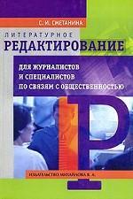 Литературное редактирование для журналистов и специалистов по связям с общественностью