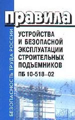 Правила устройства и безопасной эксплуатации строительных подъемников. ПБ 10-518-02