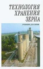 Технология хранения зерна