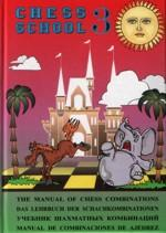 Учебник шахматных комбинаций. The Manual of Chess Combinations. Том 3 = Volume 3