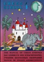 Учебник шахматных окончаний. The Manual of Chess Endings. Том 4
