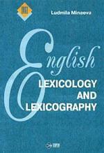 Лексикология и лексикография английского языка
