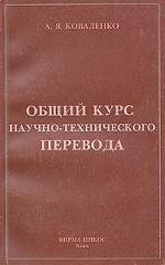 Общий курс научно-технического перевода. Пособие по переводу с английского языка на русский