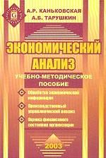 Экономический анализ: учебно-методическое пособие