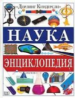 Наука. Энциклопедия