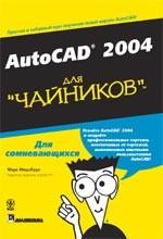 """AutoCAD 2004 для """"чайников"""""""