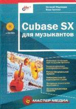 Cubase SX для музыкантов (+CD)