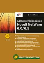 Администрирование Novell Netware 6/6.5
