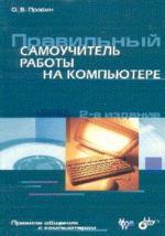 Правильный самоучитель работы на компьютере. 2-е издание