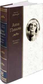 Анна Павлова. История жизни