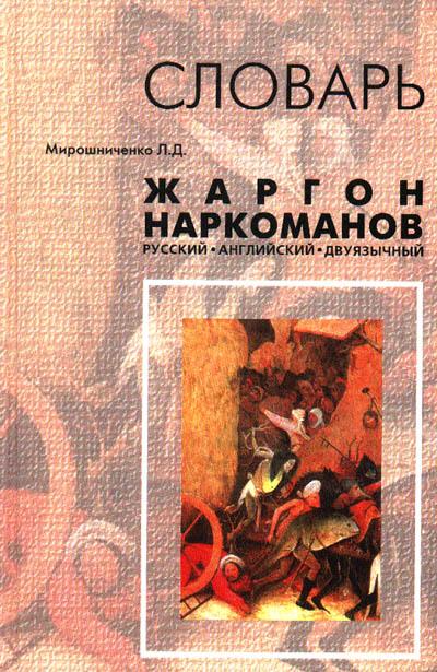 Жаргон наркоманов. Словарь. Русско-английский, англо-русский, двуязычный