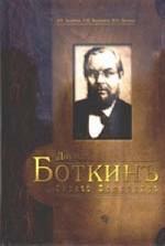 Доктор Боткин Сергей Петрович