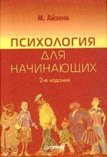 Психология для начинающих. 2-е издание