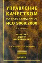 Управление качеством на базе стандартов ISO 9000-2000