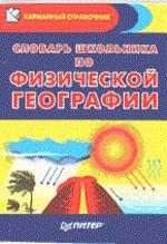 Словарь школьника по физической географии