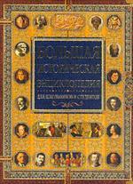 Большая историческая энциклопедия для школьников и студентов
