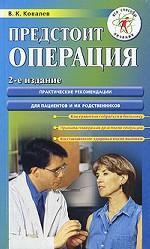 Предстоит операция. Практические рекомендации для пациентов и их родственников