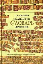 Издательский словарь-справочник