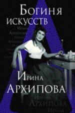 Богиня искусств. Ирина Архипова
