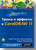Эффективная работа: трюки и эффекты в CorelDRAW 11 (+CD)