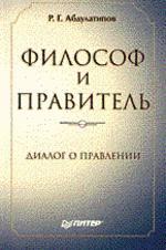 Философ и правитель. Диалог о правлении