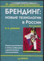 Брендинг: новые технологии в России. 2-е издание